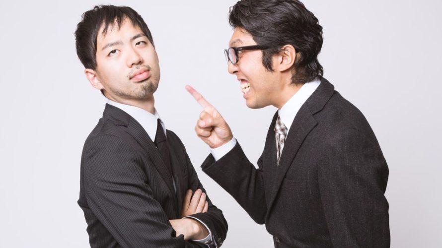 返事をしない人が多すぎる!職場で返事をしない部下の心理と対処法
