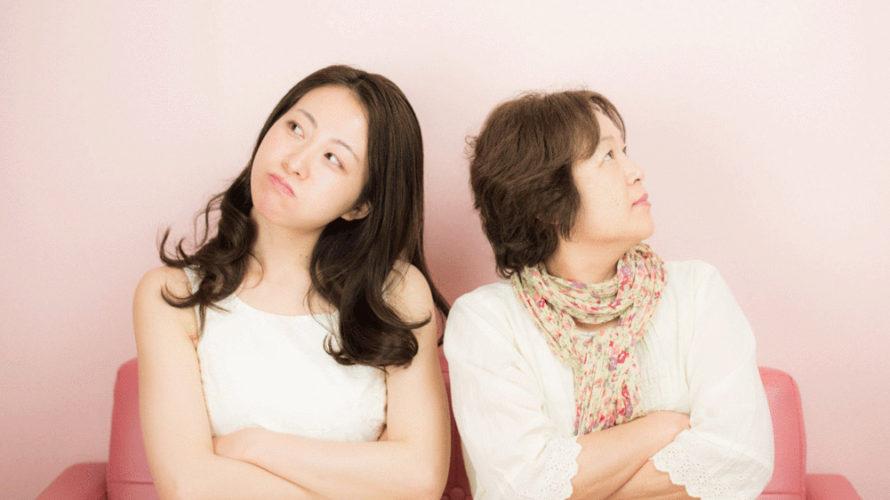 同居なんてもううんざり!離婚も考える嫁の義母が嫌いな理由と対処法